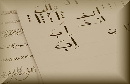 ngn mag - découvrez les cours d'arabe en ligne2